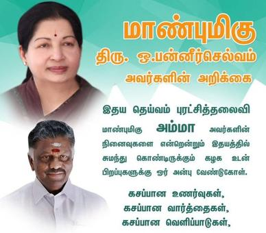Let us only think of Amma, OPS urges AIADMK cadre