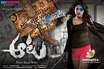 Shraddha Das's horror 'Aata' is coming soon