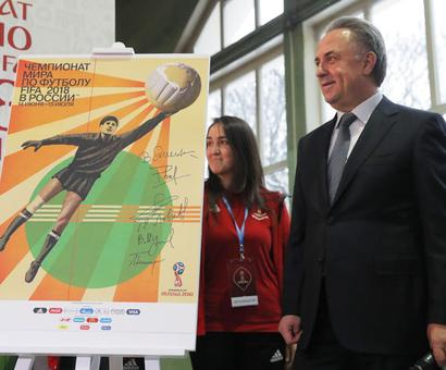 Sports Shorts: FIFA unveils Yashin-themed poster for 2018 FIFA World Cup