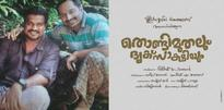 Exclusive: Dileesh Pothan opens up on Fahadh Faasil-starrer 'Thondimuthalum Driksakshiyum'