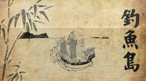 East China Sea disputed islands (AFP)