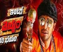 Allari Naresh's Intlo Deyyam Nakem Bhayyam teaser out!