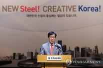 POSCO chief urges local players to boost competitiveness