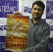 Poster of film Gulab Gatha released