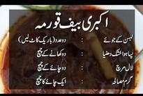 Pakistani Recipes Beef Korma Recipe Beef Recipes