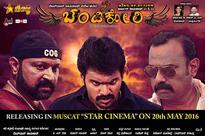 Muscat: Tulu movie Chandi Kori to be screened on May 20