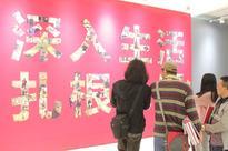 Exhibition responds to President Xi's speech