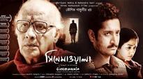 Three cheers for Cinemawala