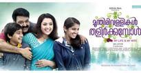 Mohanlal's 'Munthirivallikal Thalirkkumbol': audience review