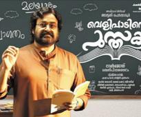 Mohanlal reveals new poster of Velipadinte Pusthakam