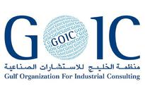 GOIC with ISO certification from BSI