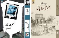 Modern Urdu writing has a multiplicity of voices, a range of concerns and motifs