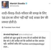 Kejriwal questions how Mahesh Sharma is funding his daughter's wedding, gets a fact check in response!