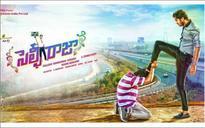 'Selfie Raja' review round-up: Allari Naresh's film bags mixed verdict, average ratings from critics