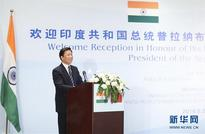 Li Yuanchao Attends Welcome Reception for Visiting President...