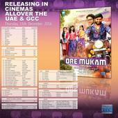 Dhyan Sreenivasan's Ore Mukham releases in the UAE and GCC markets