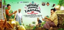 """Daivame Kaithozham K. Kumarakanam"" release on Jan. 12"