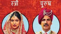 Anupam Kher roots for Akshay Kumar's 'Toilet: Ek Prem Katha'