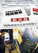 China's defeat in South China Sea case sends shockwaves through country