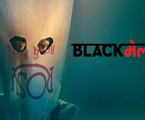 Ahead of film`s release, cast and crew of Blackmail open up about their film!