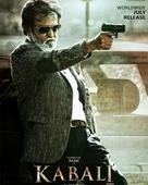 Kabali worldwide box office collection day 4: Rajinikanth's film rakes in Rs 230 crore!