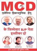 Fight against dengue, chikunguniya becomes political: AAP starts poster campaign against BJP