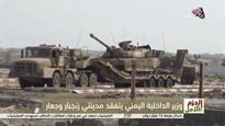 UAE ground troops support southern Yemen operation