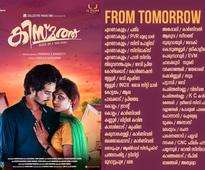Shane Nigam-Shruthy Menon's 'Kismath' to be released on July 29; what makes the movie special? [AUDIOS]