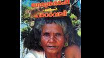 Jan Shikshan Sansthan literacy drive in tribal languages