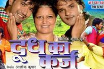 Nirahua-Khesari Lal's Doodh Ka Karz to release on Holi