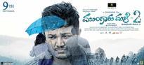 Watch Ganesh's hit movie Mungaru Male 2 on Colours Kannada