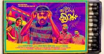 Asif Ali's 'Thrissivaperoor Kliptham' first look poster out, and it's on a match-box