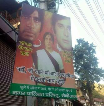 'Haha' tweets PM on Deewar poster with a 'Swachch Bharat' twist