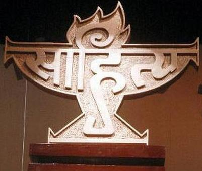 Show record of writers who returned Sahitya Akademi awards, says HC