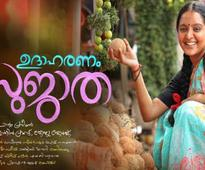 First song of Udaharanam Sujatha is out; watch video