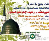 Celebration of birth anniversary of Prophet Mohammad & Imam Jafar al-Sadiq to be held in London