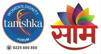 Stree Pratishtha Abhiyan to kick off from Kolhapur