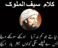 Mian Mohammed Bakhsh a great Sufi Poet