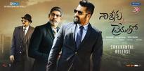 Nannaku Prematho US box office collection: Jr NTR's film beats Attarintiki Daredi life-time record in 5 days