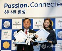 S. Korea unveils commemorative coins for 2018 PyeongChang Winter Games