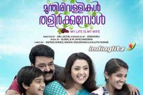 OFFICIAL: Munthirivallikal Thalirkkumbol enters the 50 Crore Club