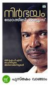 Defamatory remarks in autobiography; Former SP sends legal notice to Siby Mathews
