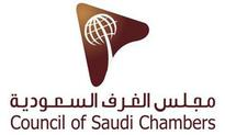 Council of Saudi Chambers highlights economic gains