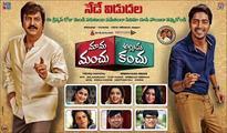 Mama Manchu Alludu Kanchu (MMAK) movie review by audience: Live update