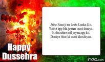 Dussehra Wishes Hindi: 20 Happy Dasara Messages, Quotes, Whatsapp & Facbook Status to Wish Happy Vijayadashami 2016 Greetings!