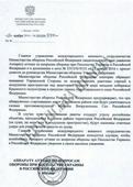 Ukraine publishes Russia's letter against missile tests near Crimea
