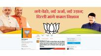 Political parties take fight to social media