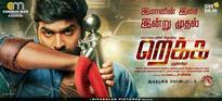 Trailer, audio of Vijay Sethupathi's Rekka released; receive positive reviews