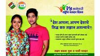 Maharashtra polls: EC appoints 'Sairat' actors as brand ambassadors to encourage voting