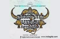 Get ready to know the auspicious day from Vijay Sethupathi